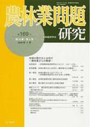 農林業問題研究 第169号(2008年3月)