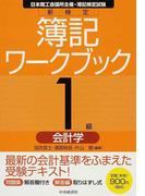 新検定簿記ワークブック1級/会計学 日本商工会議所主催・簿記検定試験 第7版