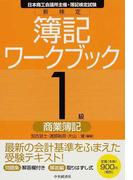 新検定簿記ワークブック1級/商業簿記 日本商工会議所主催・簿記検定試験 第7版
