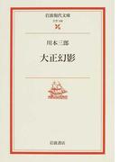 大正幻影 (岩波現代文庫 文芸)(岩波現代文庫)