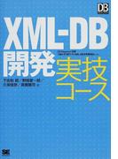 XML−DB開発実技コース DB Magazine連載「DB2 9で試そう!!XML−DB活用事始め」より (DB Magazine SELECTION)