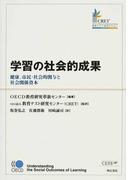 学習の社会的成果 健康、市民・社会的関与と社会関係資本