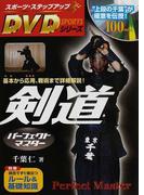 剣道パーフェクトマスター 基本から応用、戦術まで詳細解説! (スポーツ・ステップアップDVDシリーズ)