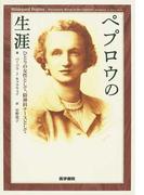 ペプロウの生涯 ひとりの女性として、精神科ナースとして