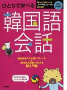 ひとりで学べる韓国語会話 超入門書