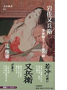 岩佐又兵衛 浮世絵をつくった男の謎 (文春新書)(文春新書)