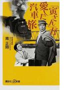 「寅さん」が愛した汽車旅 (講談社+α新書)(講談社+α新書)