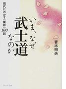 いま、なぜ武士道なのか 現代に活かす『葉隠』100訓 (ウェッジ文庫)