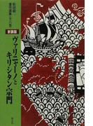 ヴァリニャーノとキリシタン宗門 新版 新装版 (松田毅一著作選集)