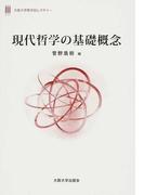 現代哲学の基礎概念 (大阪大学新世紀レクチャー)(大阪大学新世紀レクチャー)