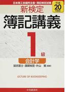 新検定簿記講義1級会計学 日本商工会議所主催・簿記検定試験 平成20年度版