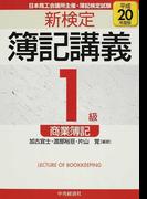新検定簿記講義1級商業簿記 日本商工会議所主催・簿記検定試験 平成20年度版