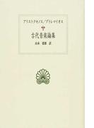 古代音楽論集 (西洋古典叢書)