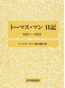 トーマス・マン日記 1951−1952