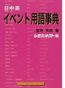 日中英イベント用語事典
