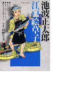 池波正太郎江戸絵草子男ごよみ (ホームコミックス)