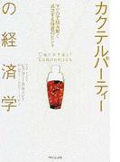 カクテルパーティーの経済学 マクロで読み解く成功する投資のヒント