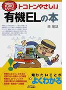 トコトンやさしい有機ELの本 (B&Tブックス 今日からモノ知りシリーズ)