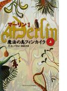 マーリン 1 魔法の島フィンカイラ 上 (PETITS)