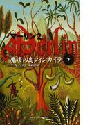 マーリン 2 魔法の島フィンカイラ 下 (PETITS)