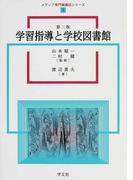 学習指導と学校図書館 第2版 (メディア専門職養成シリーズ)