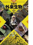 日本の外来生物 決定版