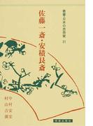佐藤一斎・安積艮斎 (叢書・日本の思想家 儒学編)