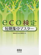 eco検定短期集中マスター