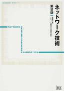 ネットワーク技術 第8版 (TECHNOLOGY専門分野シリーズ)