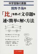 熊野孝哉の「比」を使って文章題を速く簡単に解く方法 中学受験の算数 (YELL books)