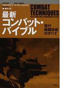 最新コンバット・バイブル 現代戦闘技術のすべて