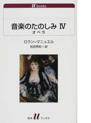 音楽のたのしみ 4 オペラ (白水Uブックス 音楽)(白水Uブックス)