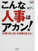 こんな人事はアカン! 「お祭り型人事」が現場を変える! (Doyukan Brush Up Series)