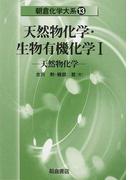 朝倉化学大系 13 天然物化学・生物有機化学 1 天然物化学