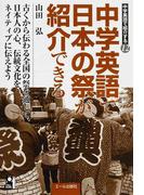 中学英語で日本の祭が紹介できる (YELL books 中学英語で紹介する)