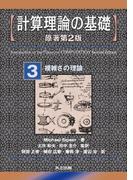 計算理論の基礎 3 複雑さの理論