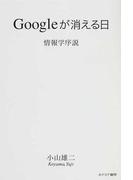 Googleが消える日 情報学序説