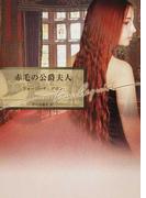 赤毛の公爵夫人 (ハーレクイン文庫)(ハーレクイン文庫)