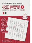 校正練習帳 日常の文書作成にも,知っていると便利! 1 校正記号を使ってみよう タテ組編