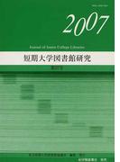 短期大学図書館研究 第27号(2007)
