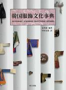 韓国服飾文化事典