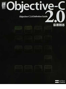 詳解Objective‐C 2.0