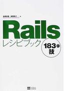 Railsレシピブック183の技