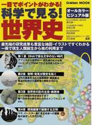 一目でポイントがわかる!科学で見る!世界史 オールカラービジュアル版 (Gakken MOOK)