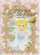 プリンセスコレクション Vol.1 (講談社KIDS宝箱まんがエネルギー)