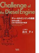 ディーゼルエンジンの挑戦 世界を凌駕した日本の技術者達の軌跡 改訂新版