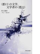 〈悪口〉の文学、文学者の〈悪口〉 (新典社新書)