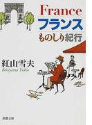フランスものしり紀行 (新潮文庫)(新潮文庫)