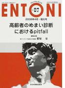 ENTONI Monthly Book No.87(2008年4月増大号) 高齢者のめまい診断におけるpitfall