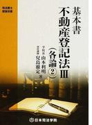 基本書不動産登記法 第3版 3 各論 2 (司法書士受験双書)